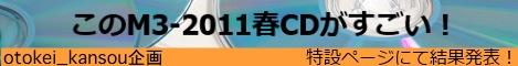 このM3-2011春CDがすごい!